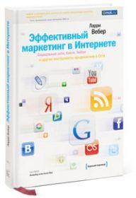 Эффективный маркетинг в Интернете Социальные сети, блоги, Твиттер и другие инструменты продвижения в Сети