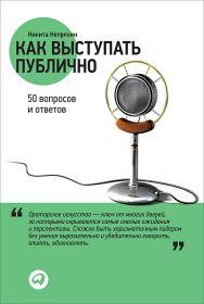 Как выступать публично. 50 вопросов и ответов